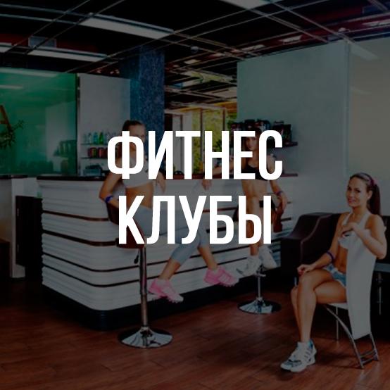 Фитнес клубы